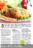 Кулинарные советы от «Нашей кухни» (№10 / 2014)