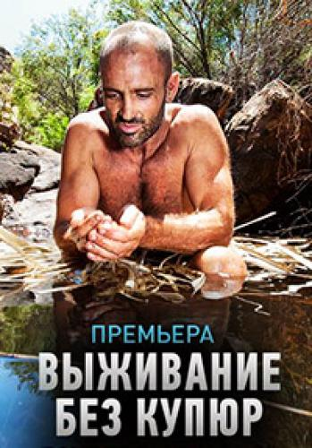 Discovery. Выживание без купюр / Marooned with Ed Staffordl [S02] (2014) HDTV 1080p от GeneralFilm | P1