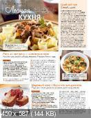 Лиза. Приятного аппетита! (№11 / 2014)