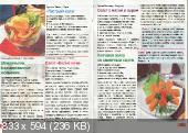 Золотая коллекция рецептов. Сырное меню (№107, октябрь / 2014)