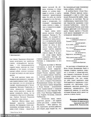 http://i64.fastpic.ru/thumb/2014/1025/e6/17b671f728ac18b1bc68da3c2dabb0e6.jpeg