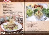 Моя кулинарная копилка (№9, сентябрь / 2014)
