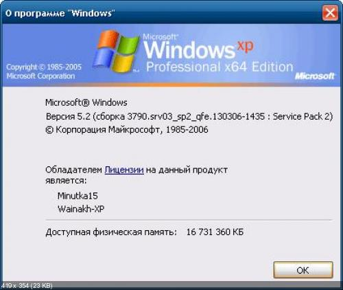 Windows XP Professional SP2 + Soft Updated 26.10.14 (x64/ENG/RUS/2014)