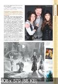 Мир фантастики (№11, ноябрь / 2014)