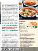 Про кухню (№11, ноябрь / 2014)