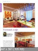 Красивые квартиры. Спецвыпуск (№5 / 2014)