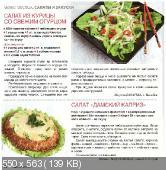 Домашняя кухня. Лучшие кулинарные рецепты (№10, октябрь / 2014)