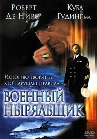 Военный ныряльщик / Men of Honor (2000) BDRip + UA-IX