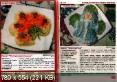 Золотая коллекция рецептов. Красивые и вкусные блюда к году Козы (№119, ноябрь / 2014)