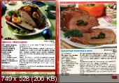 Золотая коллекция рецептов. Новогодние рецепты. Мясо, курица и рыбка (№121 / 2014)