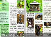 Календарь дачника (№11 / 2014)