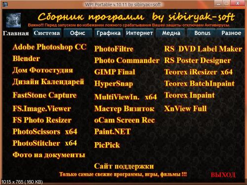 Сборник программ Portable v.10.11 by sibiryak-soft (x86/64/2014/Ml/RUS)