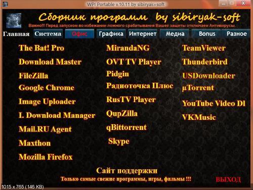 Сборник программ Portable v.10.11 by sibiryak-soft (x86/64/2014/Ml/RUS)