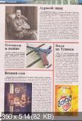 Тайны ХХ века (№43, ноябрь / 2014) Украина