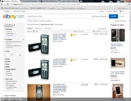 Как выгодно покупать на ebay. Полная версия. 2014