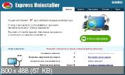 Smart PC Solutions Express Uninstaller 2.2.0.0 DC 22.09.2014
