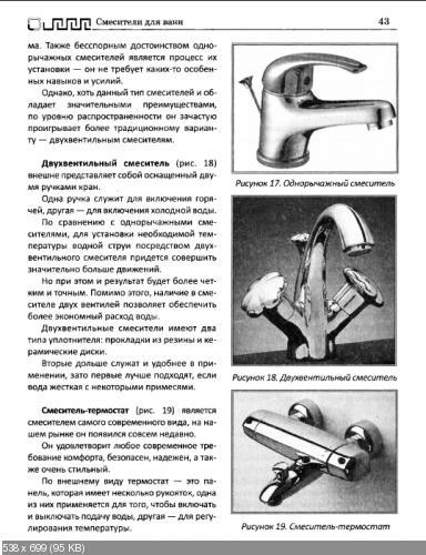 ��������� ���������� � �������� � ���� (��������� ����������) [2013, ����������, ������ ����, PDF]
