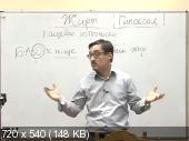 Константин Заболотный | Технологии здоровья. Физическое тело и его законы  (5 часть) (2011) DVDRip