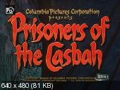 �������� ����� / Prisoners of the Casbah (1953) DVDRip | VO