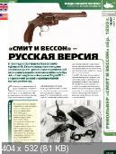 Вооруженные силы стран мира (№63 / 2014)