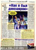 Приключения, тайны, чудеса (№22 / 2005)