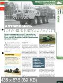 Вооруженные силы стран мира (№64 / 2014)