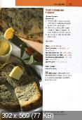 Байле Мирьям - Выпекаем хлеб и булочки. Ароматные рецепты для хлебопечки и духовки (2011)