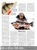 Рыбачьте с нами (№12, декабрь / 2014)