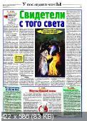Приключения, тайны, чудеса (№16 / 2013)