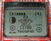 Теллурий с электронными часами