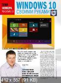 Computer Bild (№25, декабрь / 2014)