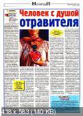 Приключения, тайны, чудеса (№18 / 2013)