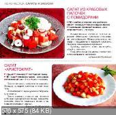 Домашняя кухня. Лучшие кулинарные рецепты (№11, ноябрь / 2014)