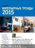 Уютная квартира (№12, декабрь / 2014)