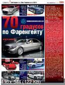 Автоцентр (№50, декабрь / 2014)