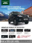 Автомир (№51, декабрь / 2014) Россия