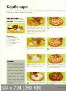 Пицца. Готовят все! (А.Братушева) [2014, Кулинария, PDF]