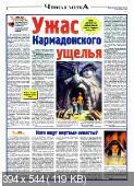 Приключения, тайны, чудеса (№18 / 2014)