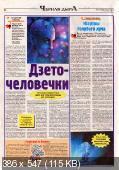 Приключения, тайны, чудеса (№21 / 2014)