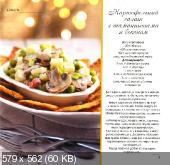 Золотые рецепты (№6 / 2014)