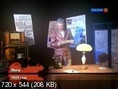 ����� � ������. ��������� ���������. ������ ����� ������ (2014) IPTVRip