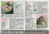 Золотая коллекция рецептов (№132, декабрь / 2014)