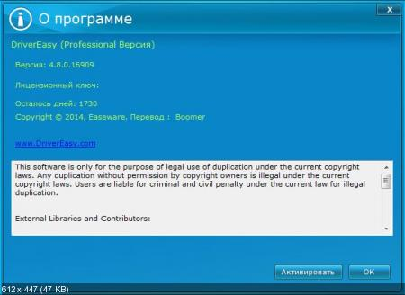 DriverEasy Professional 4.8.0.16909 (Русский перевод)