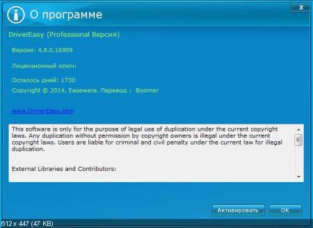 DriverEasy Professional 4.8.0.16909 (Русский перевод)