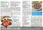 Золотая коллекция рецептов (№140, декабрь / 2014)