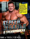 Железный мир №12 (Декабрь) (2014) PDF
