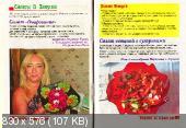 Рецепты из первых рук (№11 / 2014)
