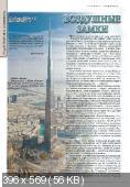 Наука и техника (№12, декабрь / 2014)