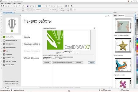 CorelDRAW Graphics Suite X7 ( v.17.3.0.772, Ru / En )
