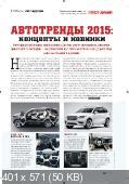 Chip (№12, декабрь / 2014) Россия